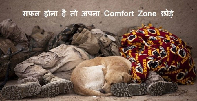 how to leave comfort zone in hindi