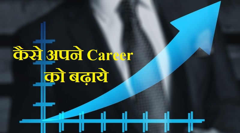 how to grow your career tips in hindi