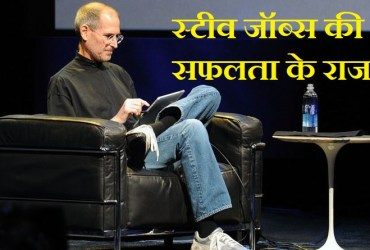 steve jobs success mantra hindi