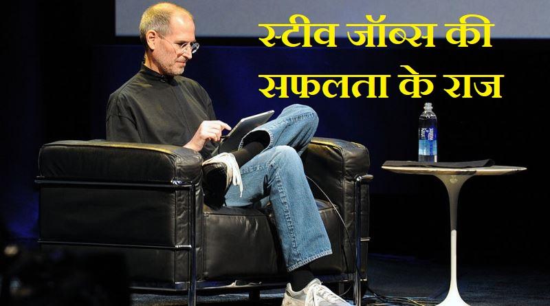 steve jobs success mantra hindi