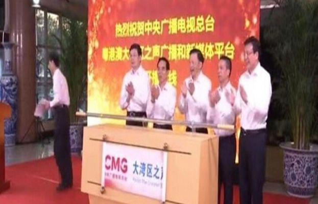 China Media Group launches national-level radio service for Greater Bay Area