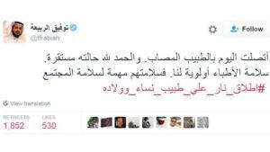 سعودي يطلق النار علي طبيب
