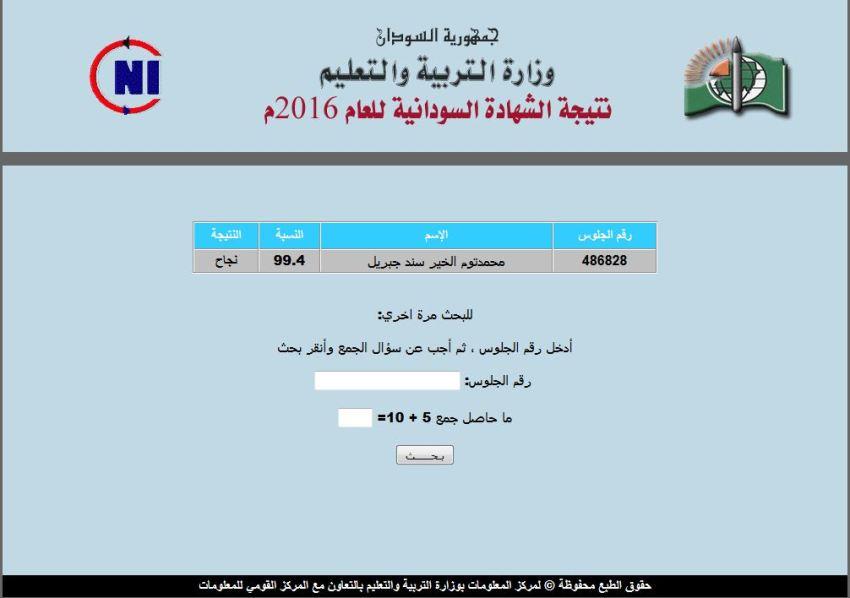 اعلى نسبة في الشهادة السودانية