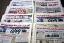 ابرز عناوين الصحف السياسية السودانية الصادرة يوم الجمعة 05 فبراير 2016م