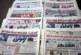 أبرز عناوين الصحف السياسية السودانية الصادرة يوم السبت 5 سبتمبر 2015