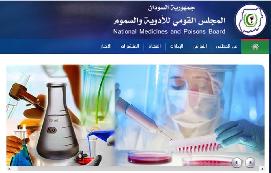 مجلس السموم يحذر من خطورة تداول (السلائف) الكيميائية