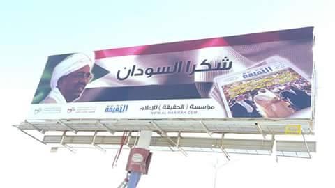 """صورة:الرئيس السوداني بعدن ضمن حملتا """"شكرا مملكة الحزم"""" و """" شكرا إمارات الخير"""""""