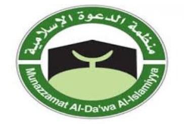 مجلس الدعوة الإسلامية يدعو للوسطية والاعتدال