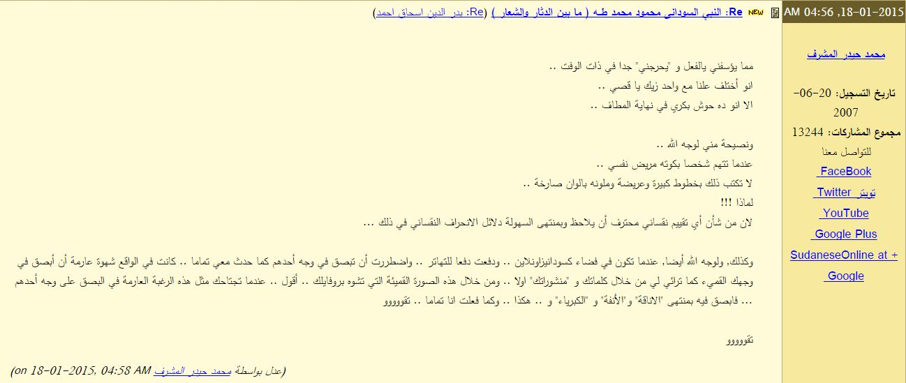 النبي السودانى محمود محمد طــه ما بين الدثار والشعار
