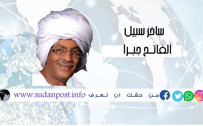 ساخر سبيل … بقلم: الفاتح جبرا .. من أرشيف الفساد (10) .. (لكي لا ننسى)