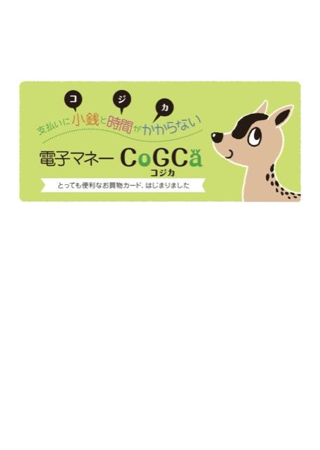末広CoGCa(コジカ)ポイントカード