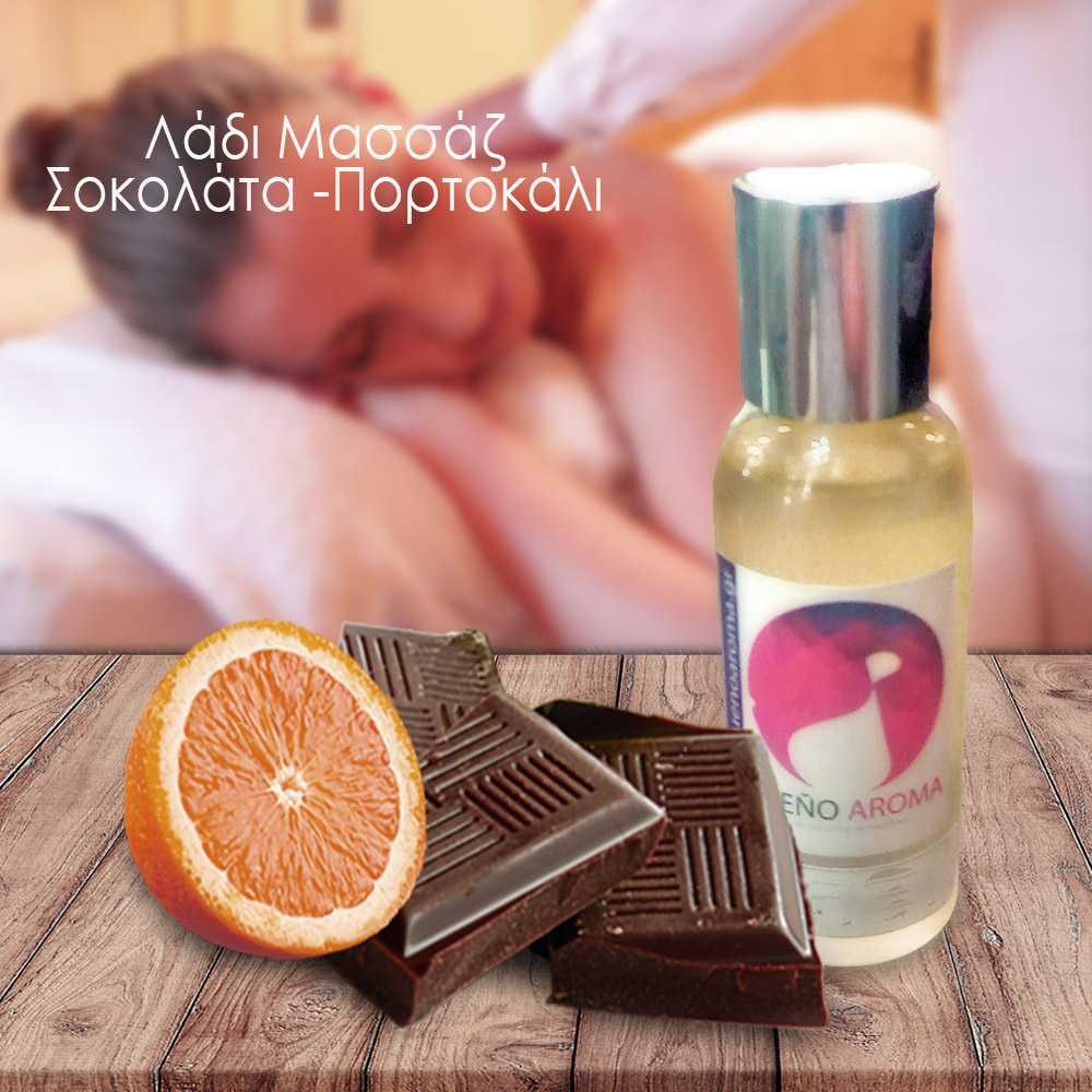 Λάδι μασάζ Πορτοκάλι - Σοκολάτα 55ml (Τόνωση – Αντιγήρανση)