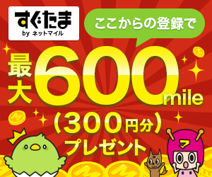 すぐたま 期間限定 ここから登録で600mile(300円相当)GET!
