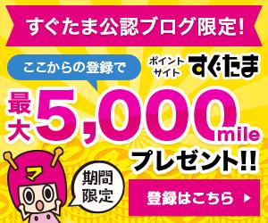 公認ブログ限定!最大5,000mileGET!