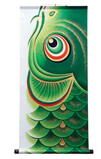 鯉のぼり掛軸 大(緑鯉)