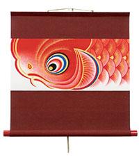 鯉のぼり掛軸 小(赤鯉)