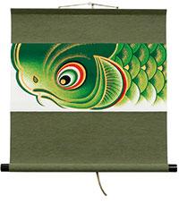 鯉のぼり掛軸小(緑鯉)