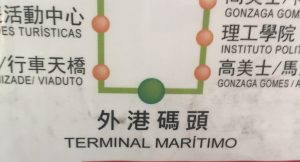 Macau public transport outer harbour ferry terminal is called terminal maritmo