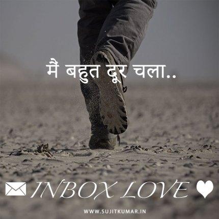 away goodbye inbox love