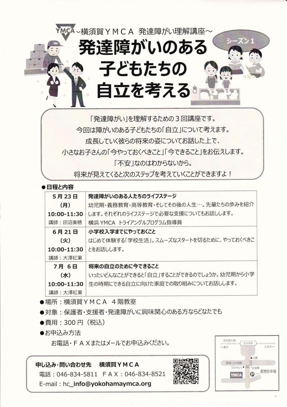 横須賀YMCA発達障がい理解講座