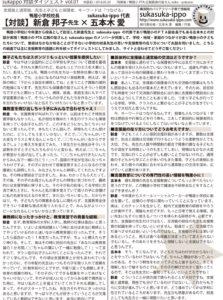 【対談ダイジェスト01】鴨居小学校校長 新倉邦子先生×五本木愛