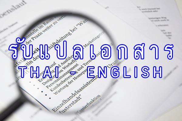 รับแปลเอกสาร ไทยเป็นอังกฤษ