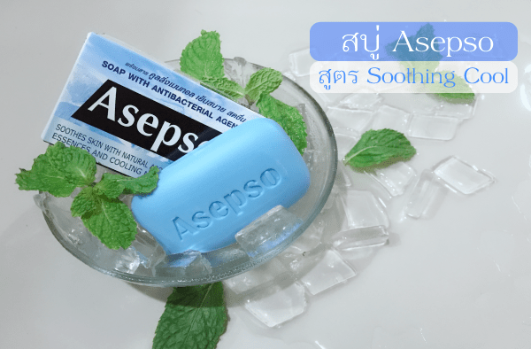 Asepso Soothing Cool
