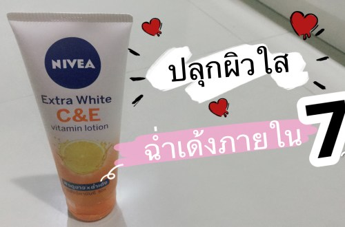 NIVEA Extra White C&E Vitamin Lotion