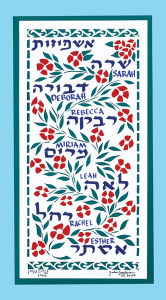 """Ushpizot"" decorative sukkah banner from The Sukkah Project™"