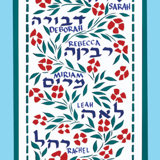 """Ushpizot"" decorative sukkah banner from The Sukkah Project®"