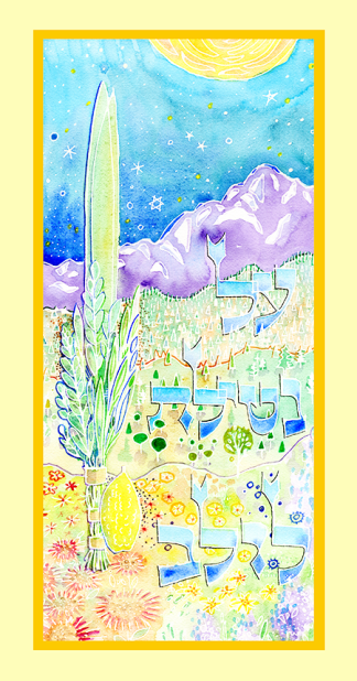 """Lulav Landscape"" decorative sukkah banner from The Sukkah Project®"