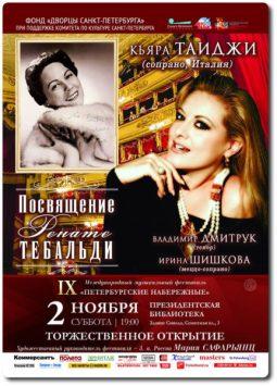 CHIARA TAIGI – Concerto Tributo a Renata Tebaldi - Biblioteca Presidenziale Boris Heltsin - San Pietroburgo - Russia - 02 Novembre 2019