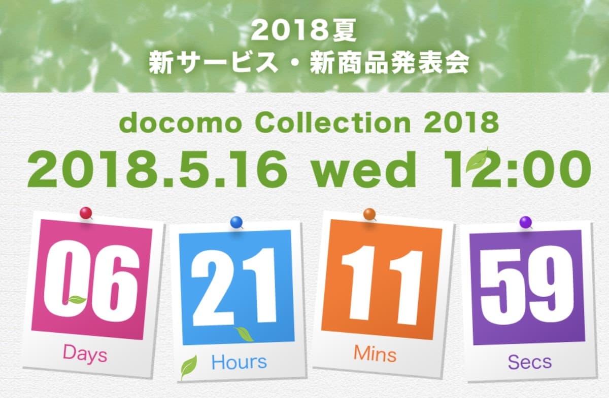 ドコモ2018年夏モデル発表会