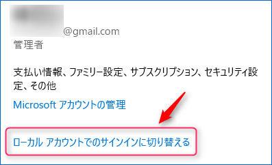 Windows 10 ローカルアカウントでのサインインに切り替える