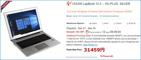 Gearbest CHUWI LapBook 12.3