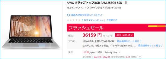 Gearbest AIWO i6