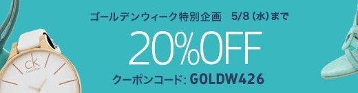 Javari5月クーポンは20%割引!クーポンコードをチェック!