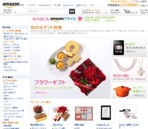 Amazon 母の日ギフト セール