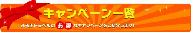 rurubu_campaign