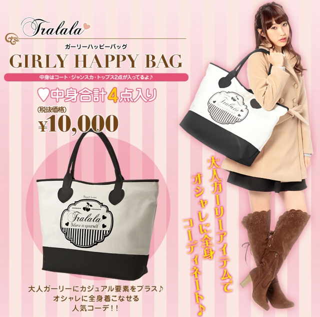 tralala_happy_bag_1