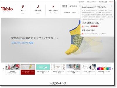 靴下屋 Tabio(タビオ)