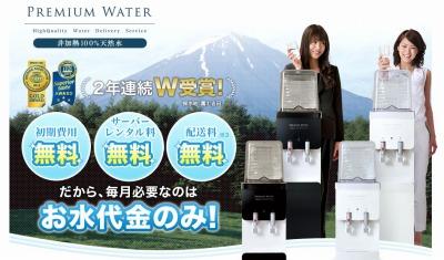 premium-water