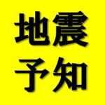 耳鳴り地震予知2018,7,31