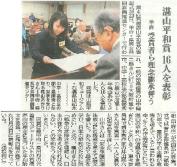 石橋湛山平和賞の最優秀賞を受賞しました