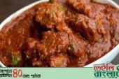 ভিন্ন স্বাদের 'কাটা মসলায় গরুর মাংস ভুনা'