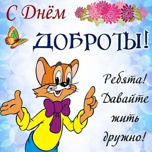 Красивая открытка на праздник День Доброты и красивая ...