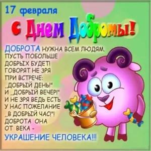 Скачать милую открытку на праздник День Доброты и красивая ...