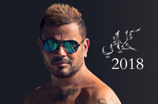 عمرو دياب يطرح ألبوم كل حياتي 2018 كن أول من يستمع له موقع