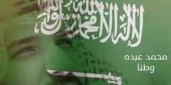 كلمات أغنية وطنا للفنان محمد عبده مكتوبة