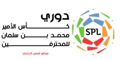 ترتيب الدوري السعودي للمحترفين بعد انتهاء الجولة الـ 23
